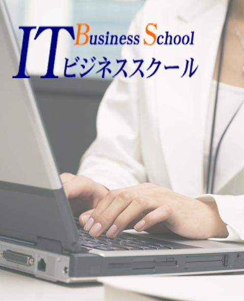 ITビジネススクール