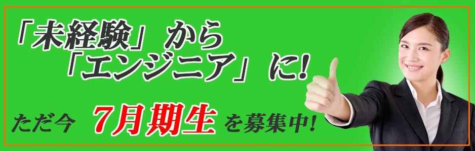 Webエンジニア研修受講生募集中!