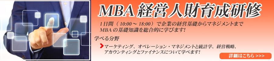 MBA経営人財育成研修